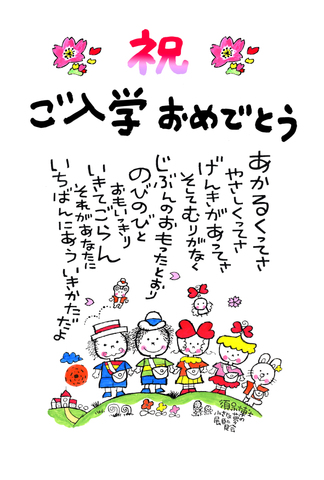 ポストカード「入学おめでとう」