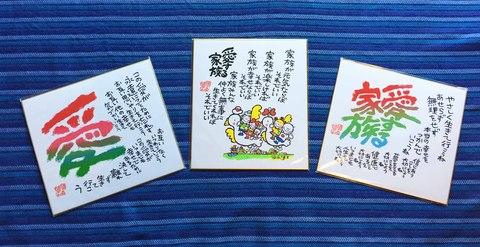 色紙3枚セット「愛する家族・愛」