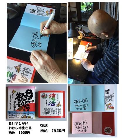 須永博士直筆サイン入り詩集「負けやしない私は生きる」「復活」2冊セット
