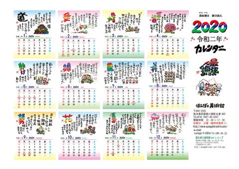 カレンダーポスタータイプ 2020年(令和二年)