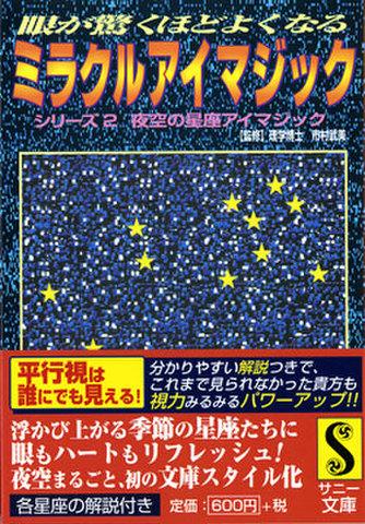 ミラクルアイマジック【2・夜空の星座アイマジック】