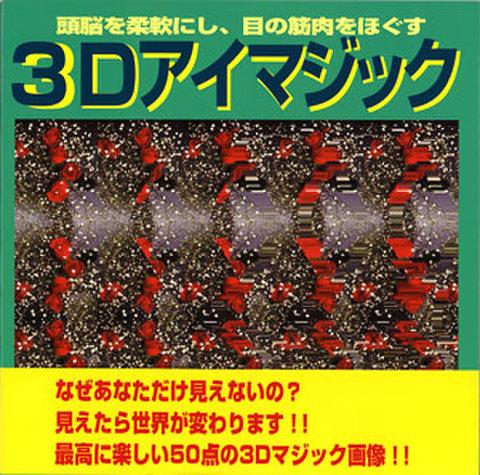 3Dアイマジック