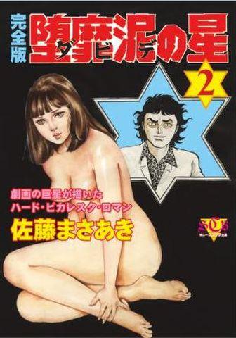 「堕靡泥の星」2巻