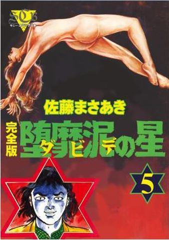 「堕靡泥の星」5巻