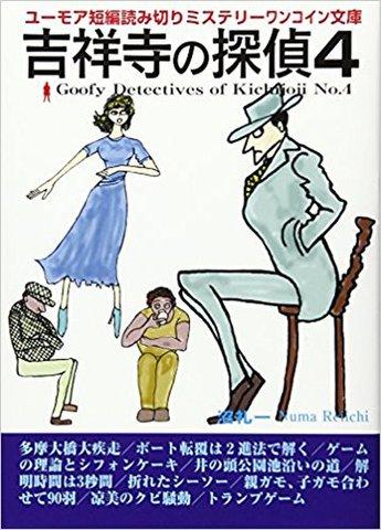 吉祥寺の探偵4