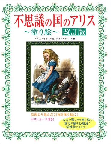 不思議の国のアリス~塗り絵~改訂版