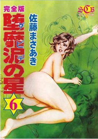 「堕靡泥の星」6巻