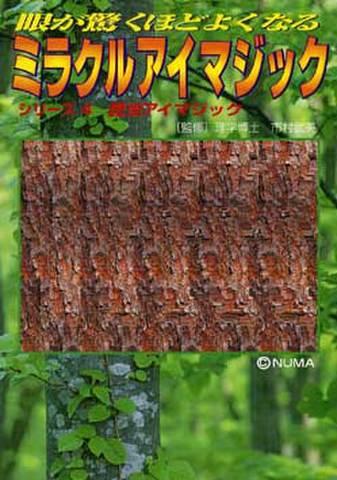 ミラクルアイマジック【4・昆虫アイマジック】