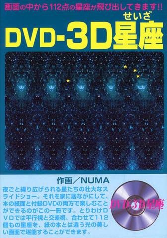 DVD-3D星座