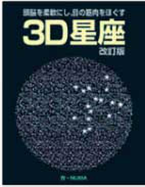 3D星座 改訂版