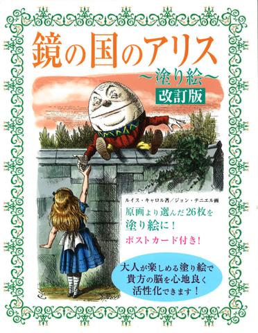 鏡の国のアリス~塗り絵~改訂版