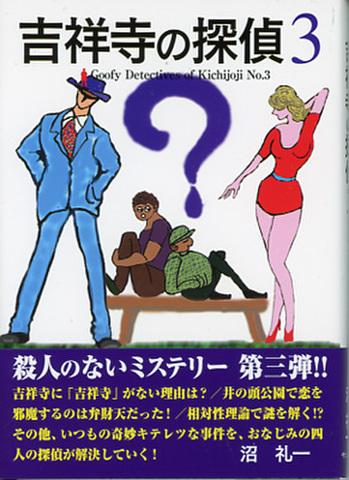 吉祥寺の探偵3