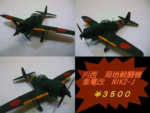 川西 局地戦闘機 紫電改 NIK2-J 1/72