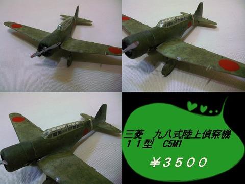 三菱 九八式陸上偵察機 11型 C5M1 1/72