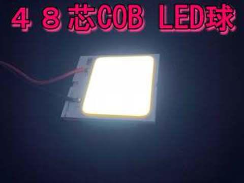 48芯COB LED球