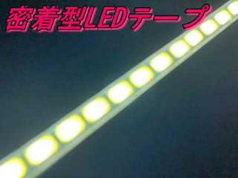 密着型LEDテープ