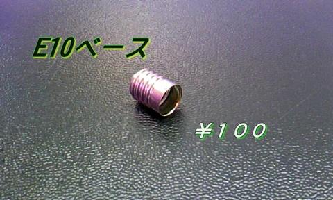 E10ベース