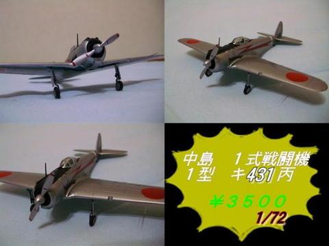 中島 1式戦闘機 1型 キ431丙 1/72