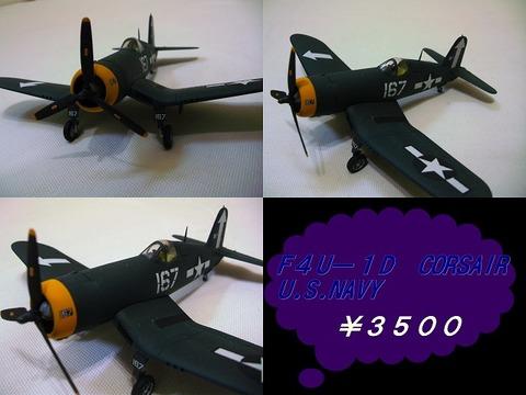 F4U-1D CORSAIR U.S.NAVY  1/72