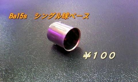 Ba15sシングル球ベース