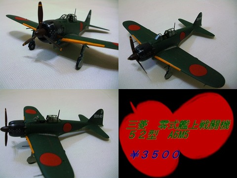 三菱 零式艦上戦闘機 52型 A6M5  1/72