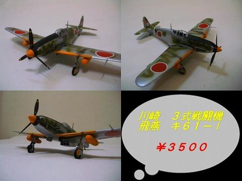 川崎 三式戦闘機 飛燕 キ61-Ⅰ 1/72