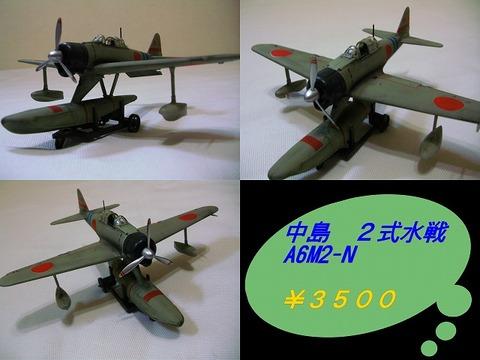 中島 2式水戦 A6M2-N  1/72