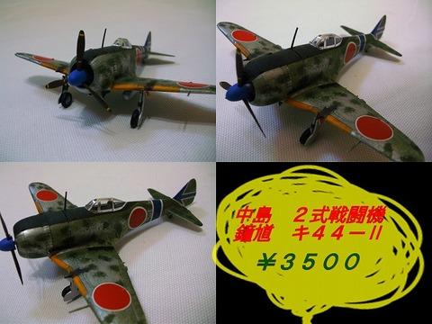 中島 2式戦闘機 鐘馗 キ44-Ⅱ 1/72