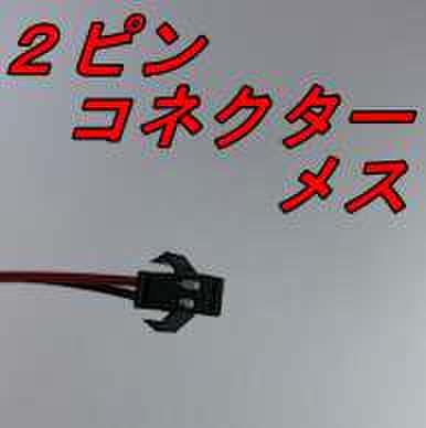 2ピン コネクター(メス)