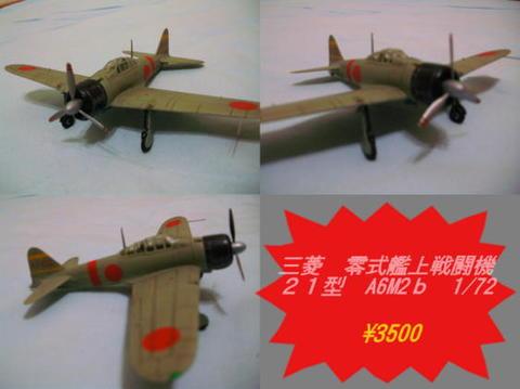 三菱 零式艦上戦闘機 21型 A6M2b 1/72