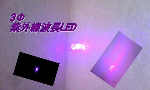 紫外線波長 砲弾型LED 3Φ 5本入り