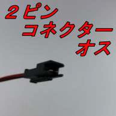 2ピン コネクター(オス)