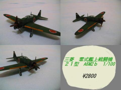 三菱 零式艦上戦闘機 21型 A6M2b 1/100