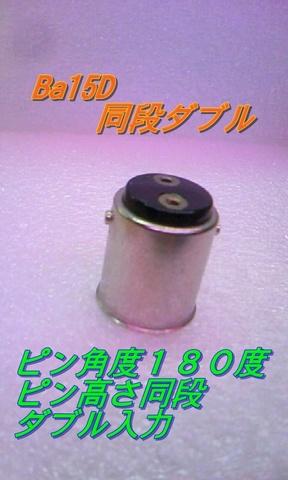 Ba15D 同段ダブル球ベース 10個セット