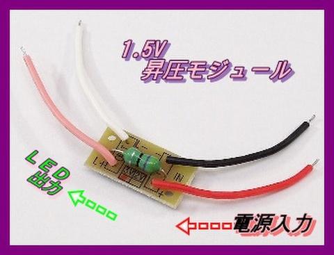 1.5V昇圧モジュール