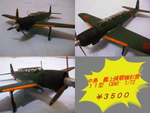 中島 艦上偵察機 彩雲11型 C6N1 1/72