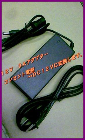 12V3Aアダプター