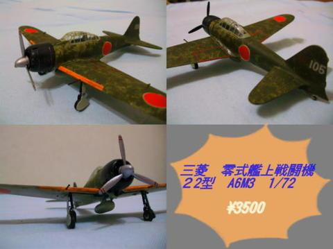 三菱 零式艦上戦闘機 22型 A6M3 1/72