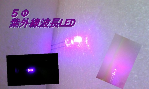 紫外線波長 砲弾型LED 5Φ 5本入り