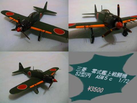 三菱 零式艦上戦闘機 52型丙 A6M5c 1/72