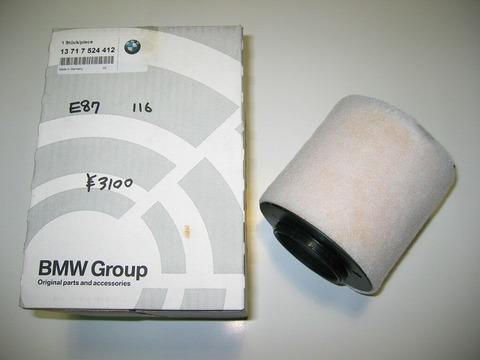 BMW純正エアフィルター