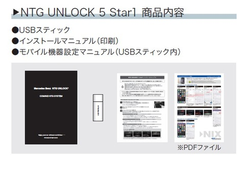 Mercedes Benz TVキャンセラー NTG UNLOCK