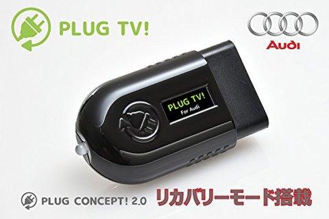 PLUG TV! APPLY TO AUDI