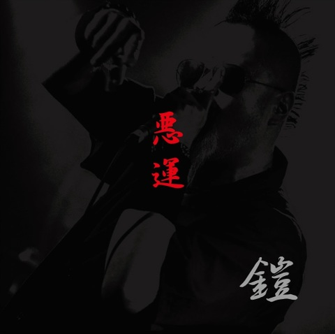 "鎧 ""悪運"" CD"