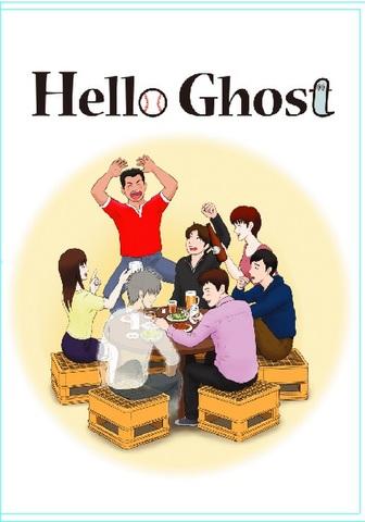 Hello Ghostパンフレット