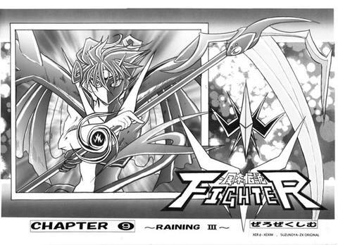 風帝伝説FIGHTER本編9巻(RAINING3)