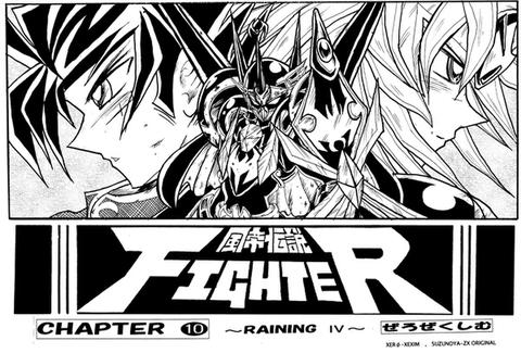 風帝伝説FIGHTER本編10巻(RAINING4)