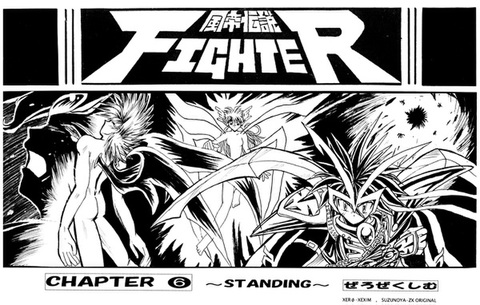 風帝伝説FIGHTER本編6巻(STANDING)