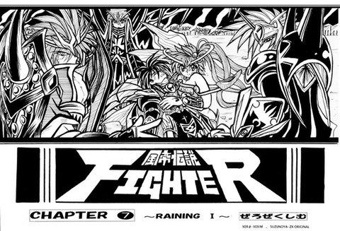 風帝伝説FIGHTER本編7巻(RAINING1)