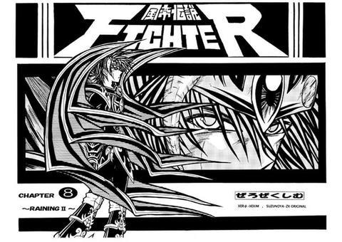 風帝伝説FIGHTER本編8巻(RAINING2)
